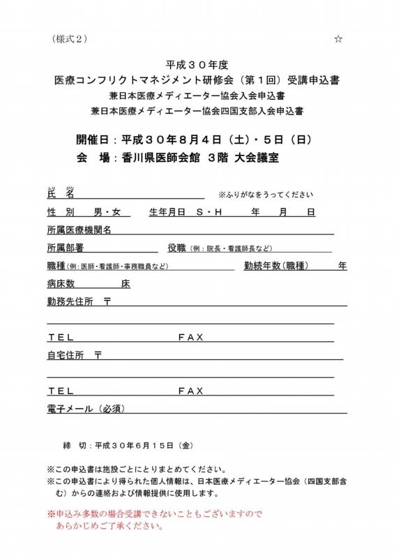 四国 of 医療メディエーター協会